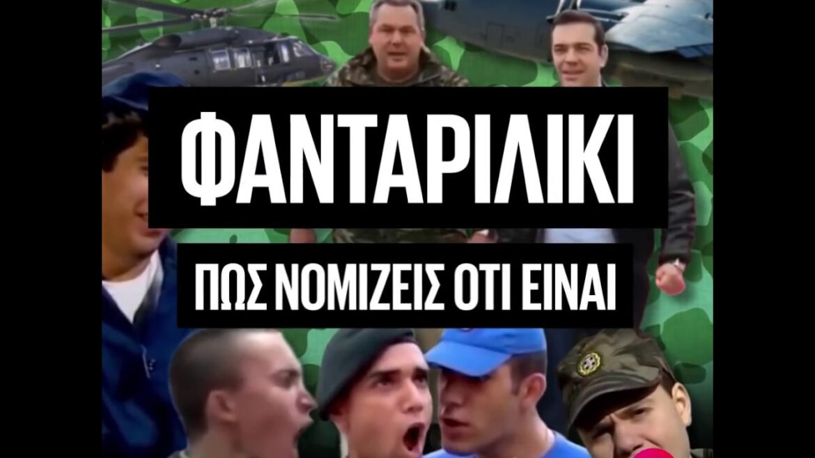 Not known Details About σχοινακια στρατος