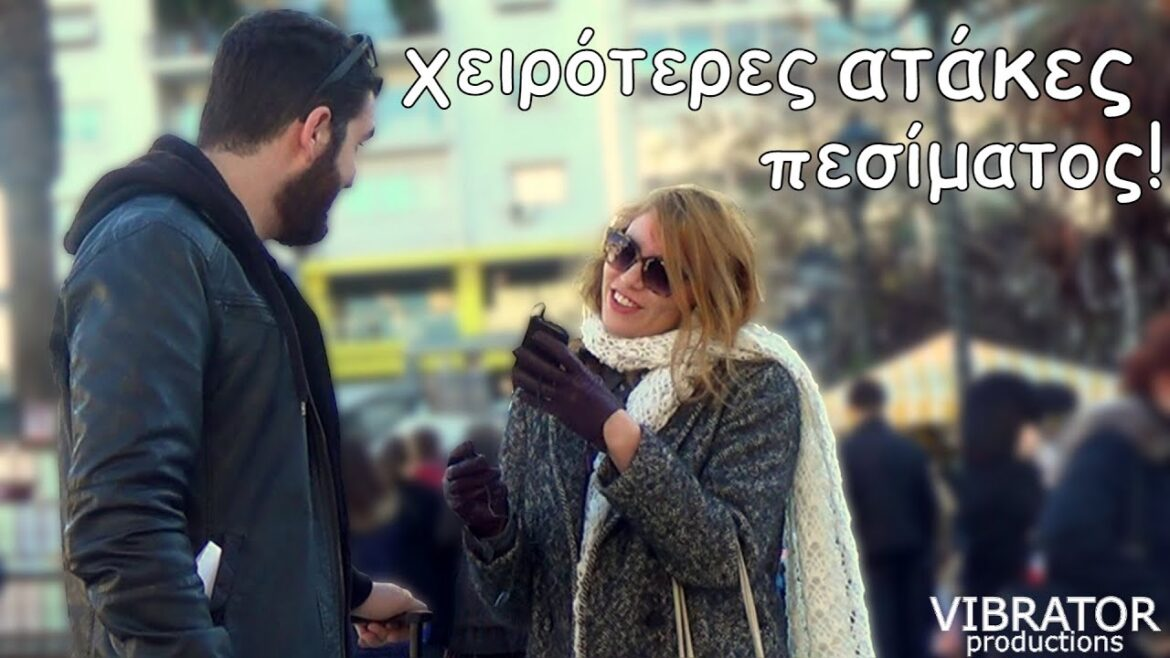 The Single Best Strategy To Use For ατακεσ πεσιματοσ