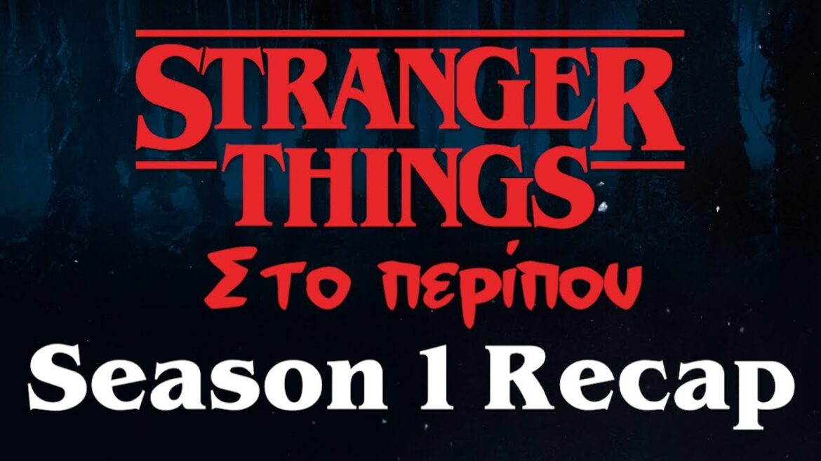 stranger things κριτικη Things To Know Before You Buy